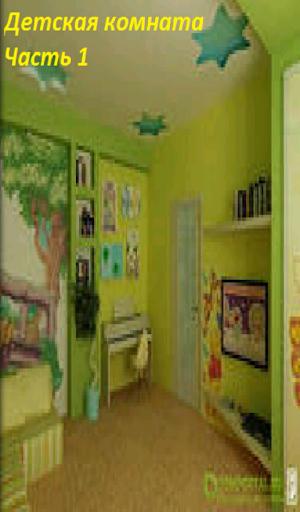 Детская комната Часть 1