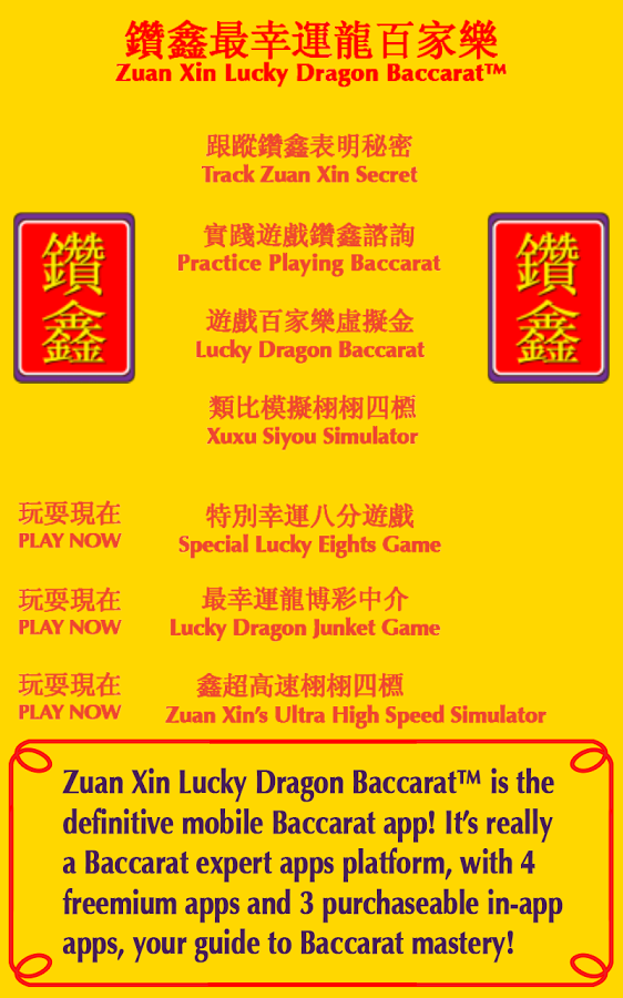 Zuan Xin Lucky Dragon Baccarat - screenshot