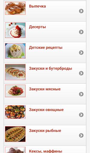 Все рецепты