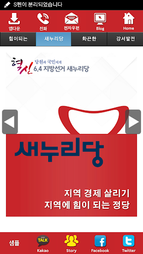 고진호 새누리당 서울 후보 공천확정자 샘플 모팜