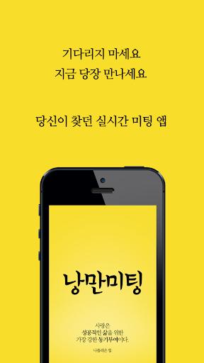 낭만미팅 - 미팅 채팅 by코코아북