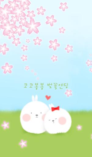 코코봉봉 벚꽃엔딩 카카오톡 테마