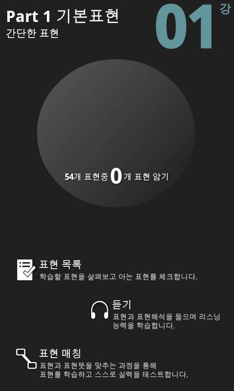 동시통역 중국어회화 이미지[5]