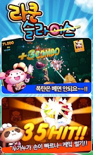 라쿤슬라이스 for Kakao - screenshot thumbnail