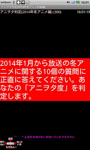 アニヲタ判定 2014年冬アニメ初級編