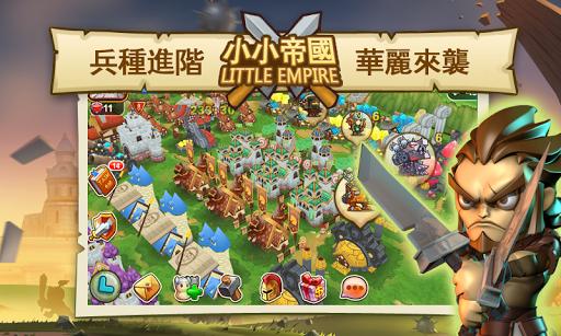 小小帝國 3D