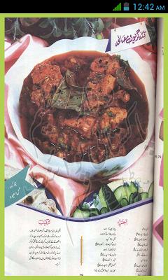 Urdu Recipes - screenshot