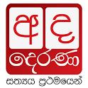 AdaDerana Sinhala icon