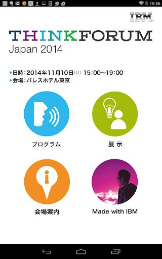 THINKFORUM Japan 2014