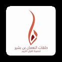 حلقات النعمان بن بشير icon