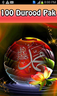 100 Durood Pak