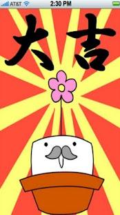 とうふ男爵の花みくじ(おみくじ)- screenshot thumbnail