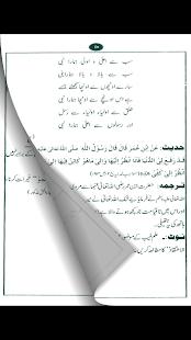 Haq o Batil ki Pehchaan screenshot