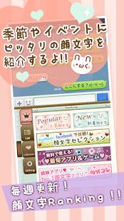 Kaocolle palette ~kaomoji App~- screenshot thumbnail