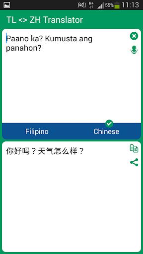 菲律宾 中国翻译。