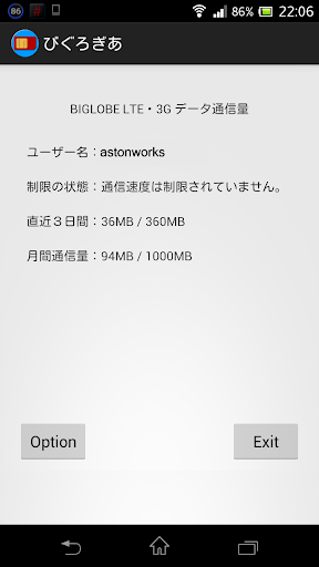 びぐろぎあ ~MVNO simの通信量取得~