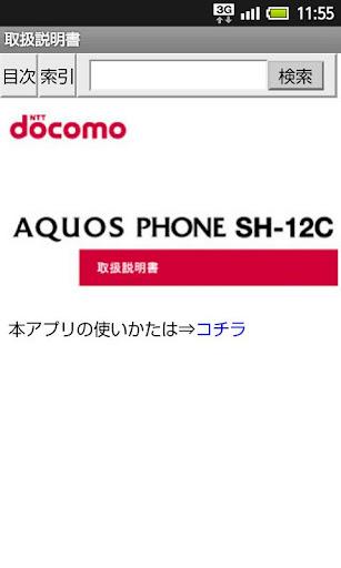 SH-12Cu3000u53d6u6271u8aacu660eu66f8 3.3 Windows u7528 1