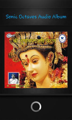 Durga Saptashati Pathan - Demo