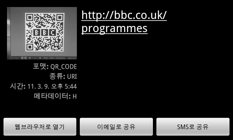 AnyCode & QR code 스캐너 - screenshot