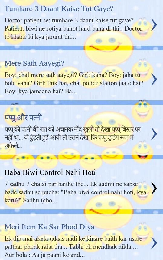 Desi LOL Jokes - Android Apps on Google Play