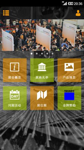玩免費商業APP|下載光博会 app不用錢|硬是要APP