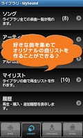 Screenshot of MySound:試聴☆ストリーミング☆音楽配信再生プレーヤー