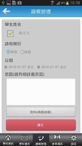 玩教育App Lai King Apps (LKCSS)免費 APP試玩