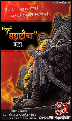 Durga Sahyadri