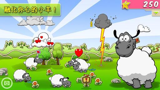 玩免費模擬APP|下載Clouds & Sheep app不用錢|硬是要APP