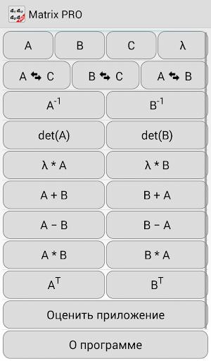 Матрица калькулятор PRO