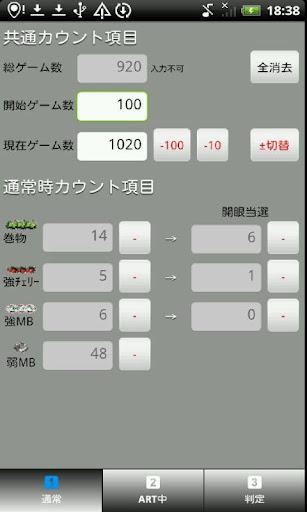超バジリスクⅡ子役カウンター