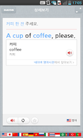 Screenshot of Naver Global Phrase-네이버 글로벌회화