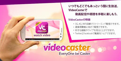 ライブ動画配信VideoCaster