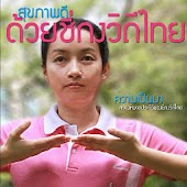 สุขภาพดีด้วยชี่กงวิถีไทย