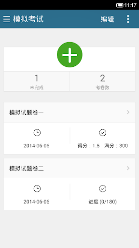 【免費醫療App】西医综合题库-APP點子