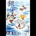 4.13 Ginga: Nagareboshi Gin logo