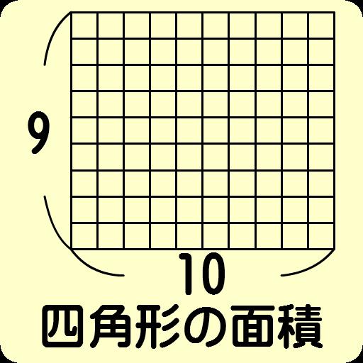 四角形の面積 教育 LOGO-玩APPs