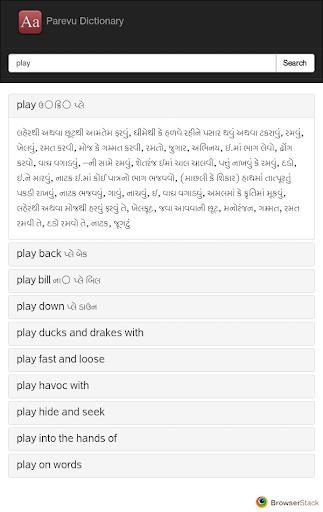 Parevu Gujarati Dictionary