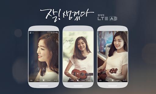 SKT 김연아 버즈런처 홈팩 테마