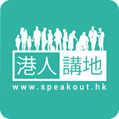 港人講地Speakout