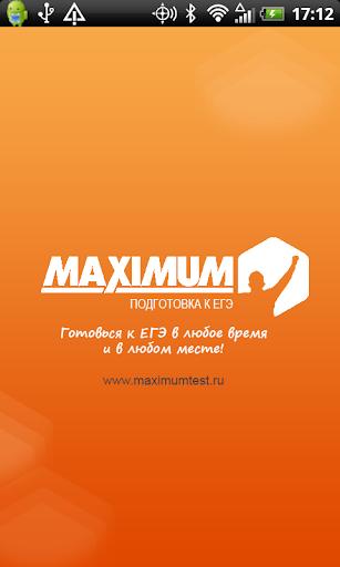 Maximum ЕГЭ