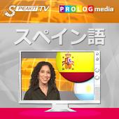 スペイン語 -- SPEAKIT!-ビデオ講座 (d)