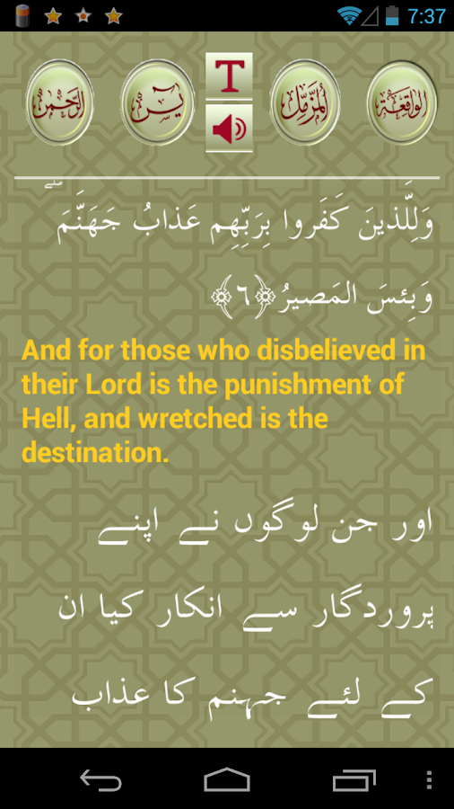 Surah Rehman Urdu Translation Mp3 Free Download - arabrad