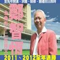 2011, 2012 CHENG CHI HENG logo