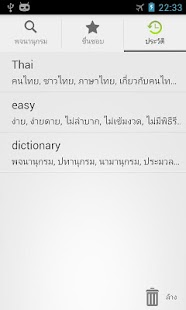 Thai Dict - Easy Dictionary- screenshot thumbnail