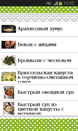 Обед за 30 минут Рецепты