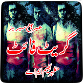Imran Series:Great Fight