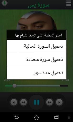 العفاسي القرآن الكريم ر.حمزة