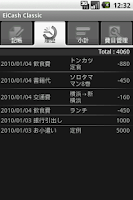 Screenshot of EiCash Classic