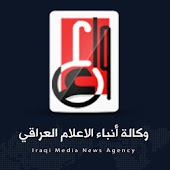 وكالة أنباء الاعلام العراقي
